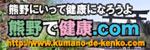 熊野で健康.com